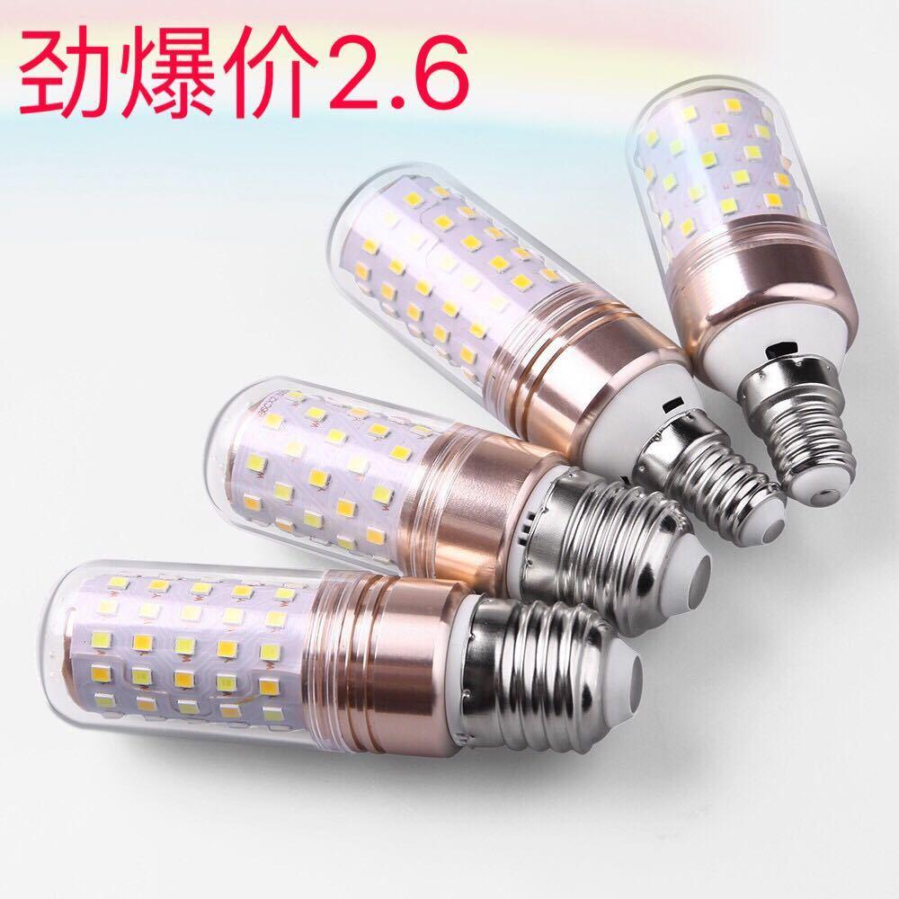 超亮LED灯泡家用节能灯玉米灯客厅灯吊顶灯装饰灯卧室灯玉米灯
