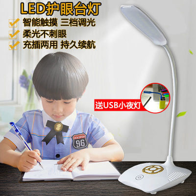 LED三档触摸调光阅读台灯护眼学习USB充电插电两用写字学生小台灯