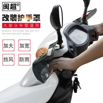 电动车车把手挡风板摩托车防风挡雨手把防风罩闽超小牛踏板手把套