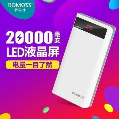 罗马仕充电宝sense6P 20000毫安正品快充手机大容量通用移动电源r