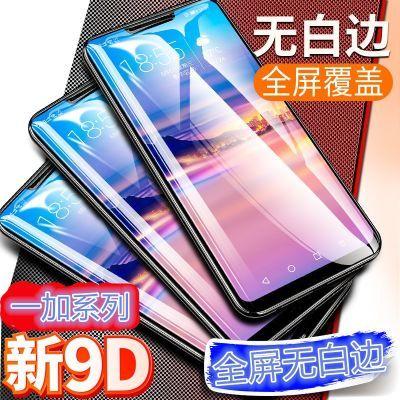 一加6全屏钢化膜一加5T手机膜7tpro水凝膜一加6T/3/7pro/7/8/8pro