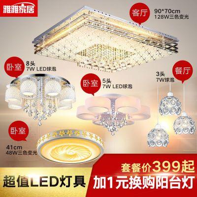 LED客厅灯长方形现代简约大气家用吸顶灯卧室灯水晶灯具套餐组合