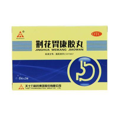 天士力荆花胃康胶丸80mg*12粒 胀闷疼痛、返酸、嘈杂、口苦