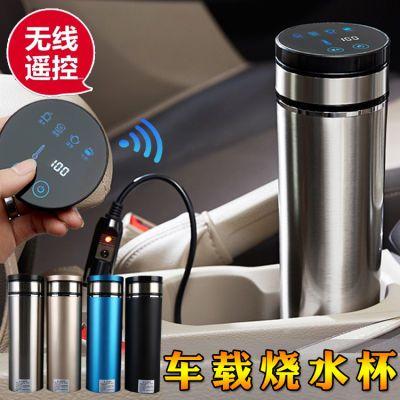 车载加热水杯智能电热保温杯触控汽车用烧水杯热水壶12V24V100度