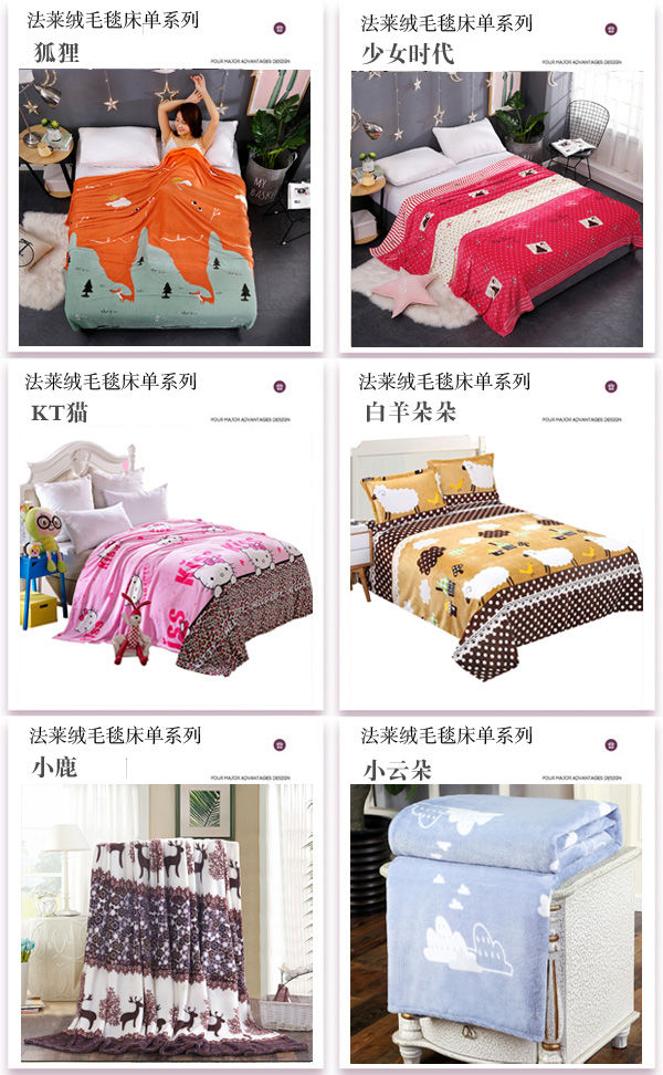 【四季毯子多尺寸速暖】法兰绒空调毛毯学生宿舍单人双人盖毯床单