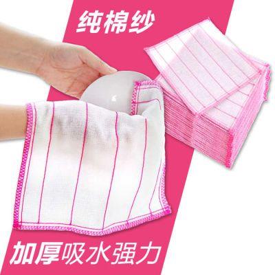 【10片】不沾油厨房抹布吸水毛巾加厚家务清洁巾刷碗擦【3月13日发完】