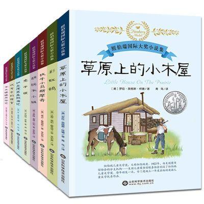 全8册国际大奖儿童文学小说草原上的小木屋兔子坡中小学生课外书【3月12日发完】