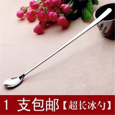加长不锈钢勺子304长柄搅拌勺长把冰沙勺 吧勺奶茶调羹咖啡勺奶勺