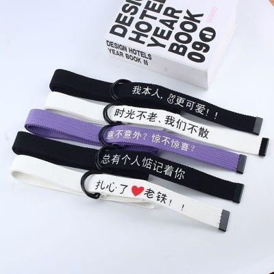 促销爆款帆布腰带男女士学生带字创意韩版社会网红百搭牛仔裤皮带