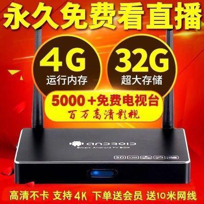 高清网络电视机顶盒32g 4k全网通无线wifi电视盒子安卓直播机顶vz
