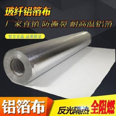 自粘铝箔玻纤布胶带不干胶屋房楼顶隔热防晒火膜反光高温铝箔布