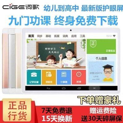 【明天恢复原价】Cige词歌学习机平板电脑12寸早教机家教机点读am
