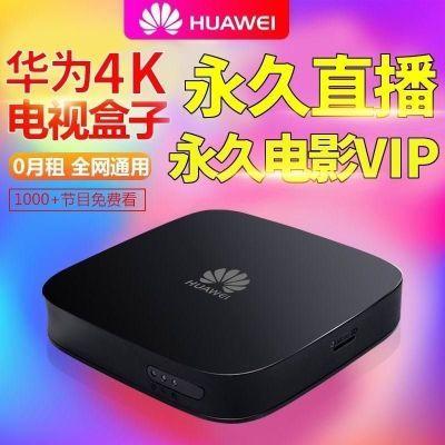 华为悦盒ec6108v9高清4k全网通家用无线wifi网络机顶盒电视盒子d