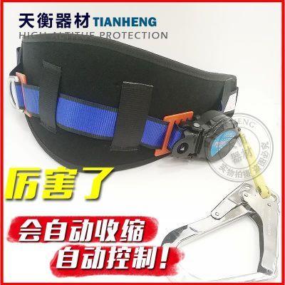 速差式安全带护腰单腰式高空作业防护防坠自动伸缩安全带