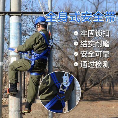 电工安全带五点式电力施工高工作业双背双钩国标全身式安全带