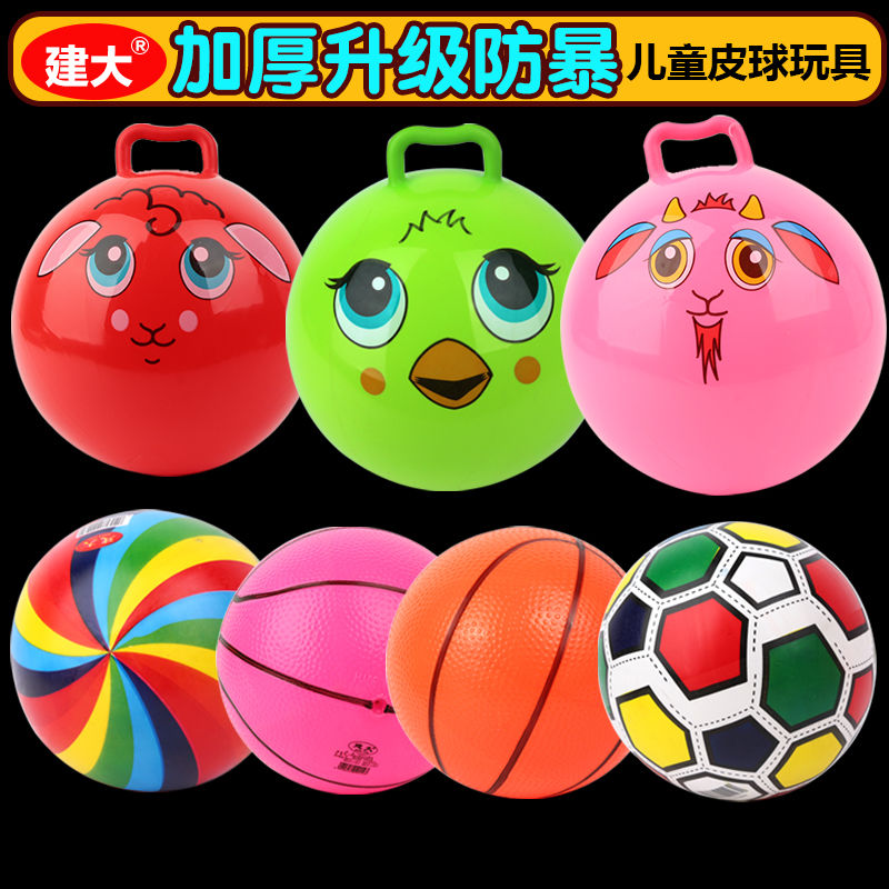 皮球儿童玩具足球拍拍球幼儿园西瓜球婴儿球类充气玩具手柄羊角球