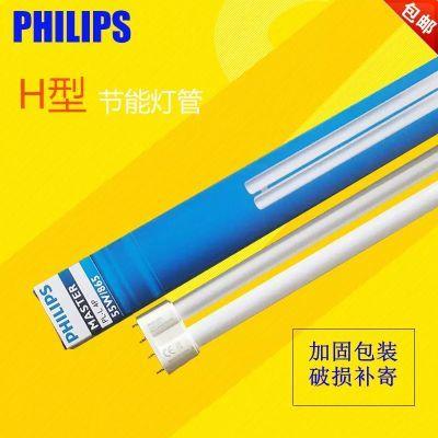 飞利浦H型灯管平四针H管节能灯灯管18W24W36W55W三基色PLL插拔管