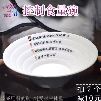 创意个性减肥碗 搞笑卡通刻度体重控制碗 陶瓷饭碗喇叭斗碗拉面碗