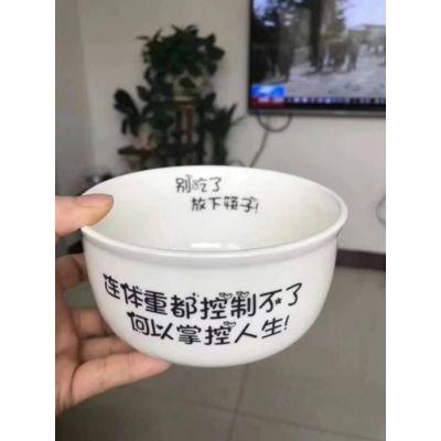 连体重都控制不了碗陶瓷碗控制体重碗 带盖泡面碗 个性碗 礼品碗