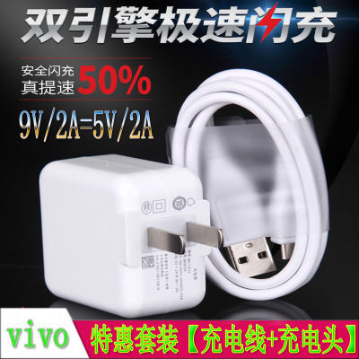 vivoz1充电器闪充步步高z3手机原装快充线x6双引擎数据线y67 y85