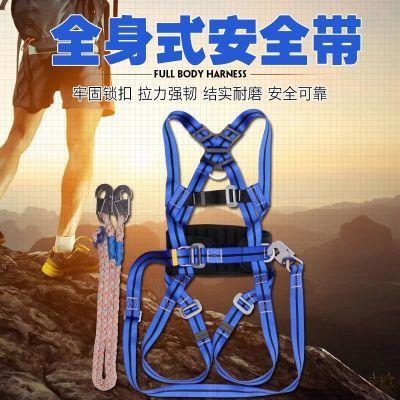 全身式防坠落电工安全带高空作业安全绳五点式安全带高空保险带
