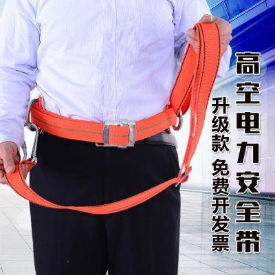 安全带红色电工安全带 高空作业安全保险带爬杆防坠落施工安全带