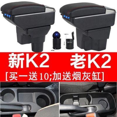 起亚K2扶手箱原装专用新K2中央手扶2017款17改装2015款2012款2016