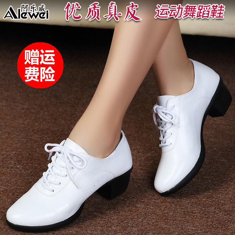 阿乐威软底舞蹈鞋真皮透气广场舞鞋女成人水兵舞鞋爵士现代跳舞鞋