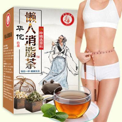 【轻松瘦】清脂茶减蒲公英菊花荷叶茶肥男女通用决明子金银花茶