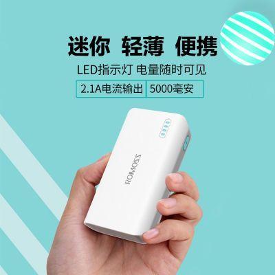 【羅馬仕官方旗艦店】5000毫安 口袋移動電源/充電寶 帶LED手電筒
