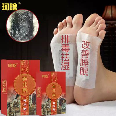 老北京足贴去湿气寒气排毒足贴祛湿气排毒失眠贴去湿气足贴