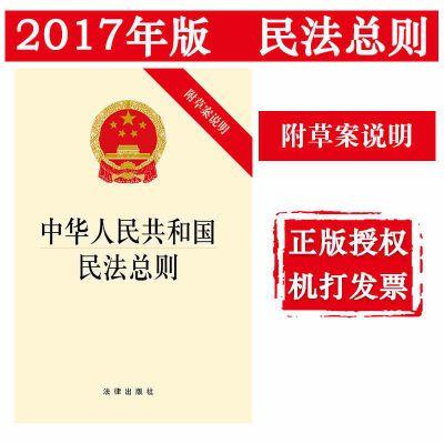 正版 中华人民共和国民法总则 附草案说明 单行本 2017年3月15日