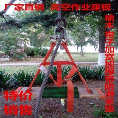 防坠落高空作业坐板大绳吊板安全座板安全带坐板加厚户外外墙清洗