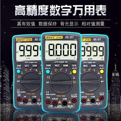 ZOTEK众仪电测ZT301 ZT302 ZT303数字高精度数显式自动量程万用表