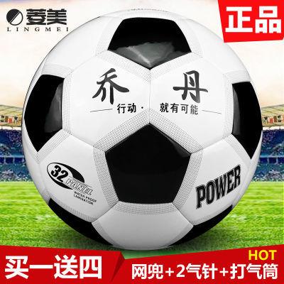 足球软皮三鼎5号成人4号儿童小学生耐磨训练比赛用球