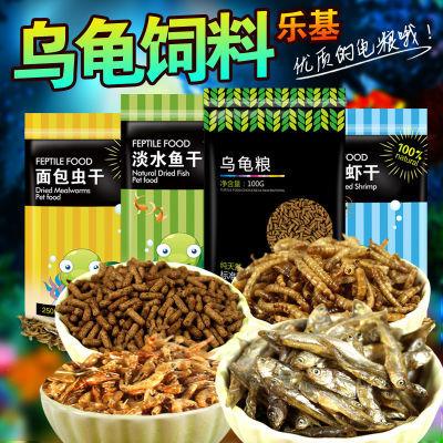 乌龟粮水龟巴西龟草龟乌龟饲料淡水虾干鱼干面包虫干