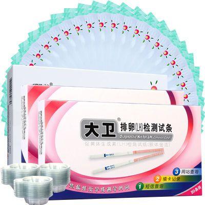 大卫排卵试纸笔棒测排卵期高精度测卵泡卵子女性备孕测试纸送尿杯