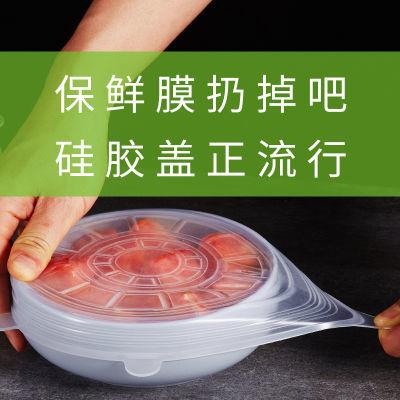 【送挂钩】]6件套食品级硅胶保鲜盖子万能多用途密封保鲜碗盖冰箱