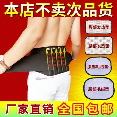 自发热护腰带磁疗腰间盘保暖突出劳损腰椎间盘钢板男女士薄款透气
