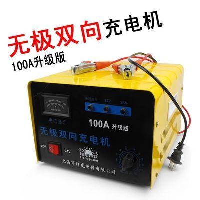 汽车电瓶充电器12v24v纯铜线圈大功率无极双向快速充电机 包邮