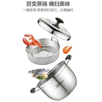 欧富汤蒸锅不锈钢日式蒸锅加厚复底家用蒸煮两用汤锅具电磁炉通用