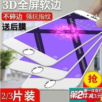 苹果6/6p/6Splus/7/7p/8/8p钢化膜iphone6全屏抗蓝光6s手机防爆膜