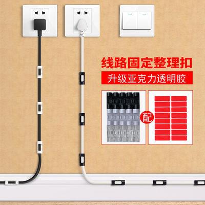 【买二送一】自粘墙面电线理线器固定夹线卡子 网线收纳整理器