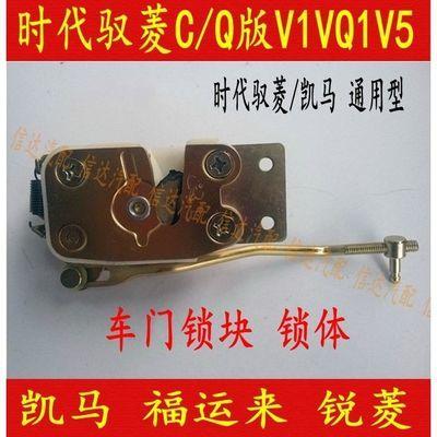 福田小卡时代驭菱货车C/Q版V1VQ1V5车门锁块凯马福运来锐菱锁体