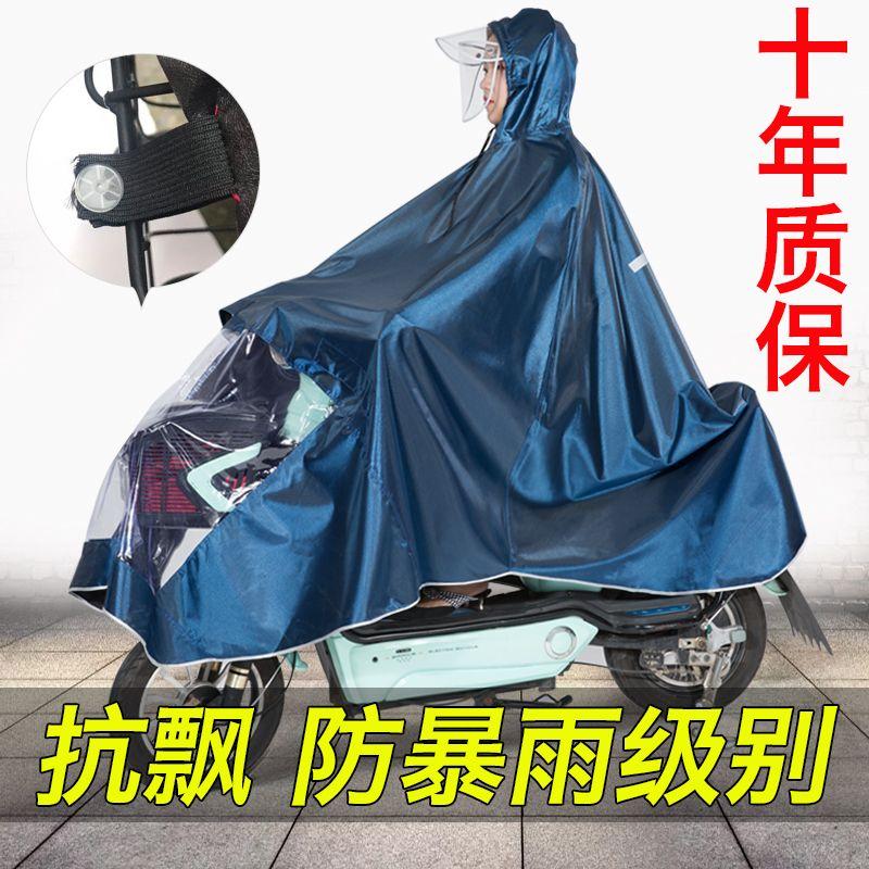 【加大加厚】电动车雨衣摩托自行车雨披男女单人雨衣加厚加大电瓶