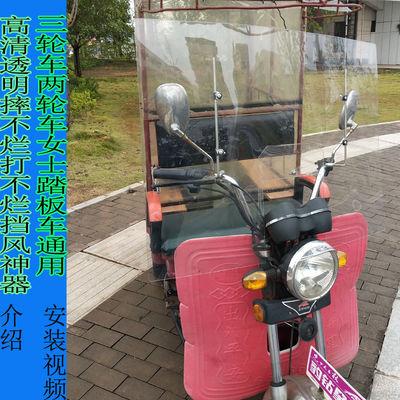 三轮车前挡风玻璃电动车摩托车挡风板高清透明加厚加大加高改装