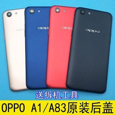 OPPOA83原装后盖 OPPOA1手机电池后盖后壳 A83t屏幕前框中框外壳