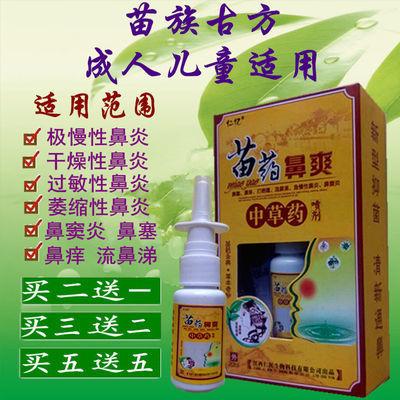 本草中药鼻炎喷剂过敏性鼻炎鼻窦炎鼻塞打喷嚏成人儿童鼻炎药特效