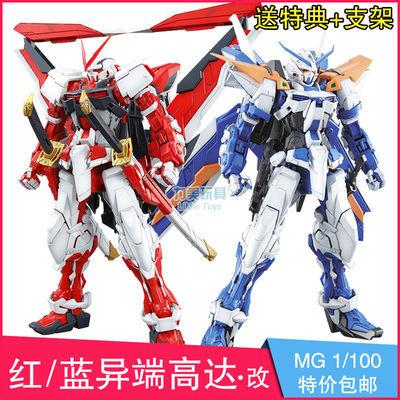 非万代MG 高达1/100红异端MB 量子00Q 元祖零式飞翼天使模型敢达