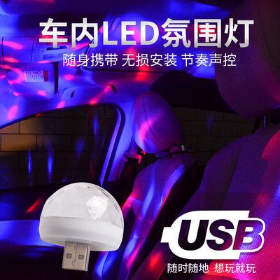 汽车DJ七彩灯车内氛围灯声控led音乐灯USB爆闪灯舞台酒吧KTVK歌灯